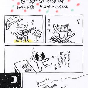「ひかりのうた」制作ノート⑤『花待セッション』(2021.05.04)