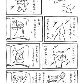リアル日記<1月20日(水)>