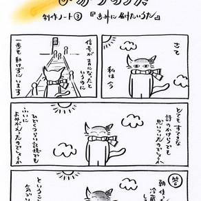 「ひかりのうた」制作ノート③『きみに届けたいうた』(2021.04.26)