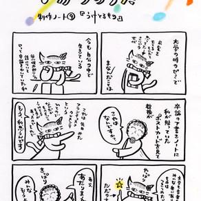 「ひかりのうた」制作ノート⑨『うけとるもの』(2021.07.06)