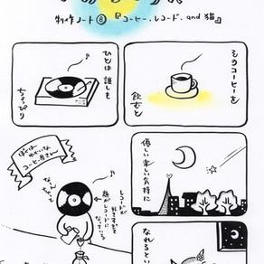 「ひかりのうた」制作ノート⑧『コーヒー、レコード and 猫』(2021.05.23)