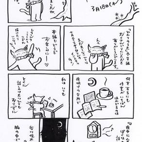 リアル日記<3月18日(木)>