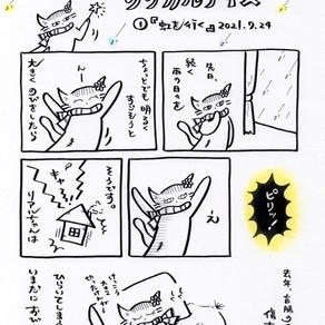 リアルちゃんのリリカルデイズ①『虹を行く』(2021.07.24)