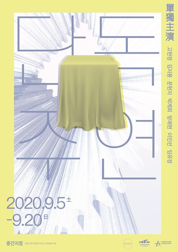 202009_단독_주연_poster_1.jpg