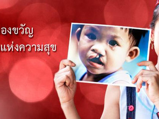 Operation Smile Thailand Donation