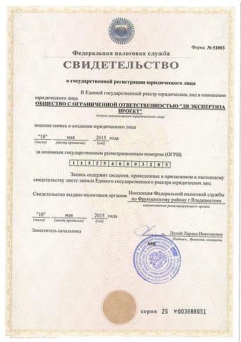 Свидетельство о гос. регистрации_edited.