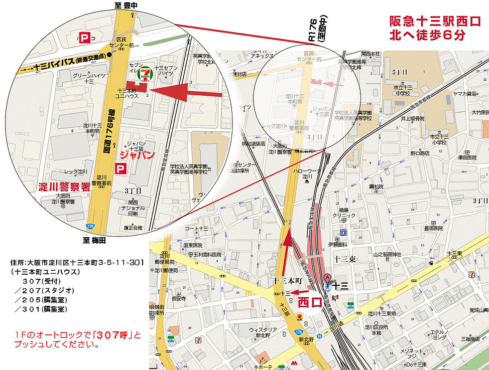 VoicePro_周辺地図.png