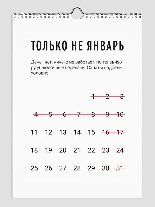 Только не календарь — 2021