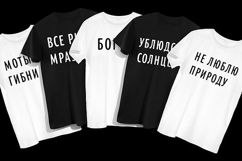 Пять любых футболок