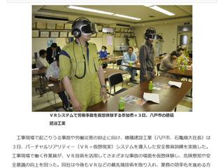 VR安全訓練