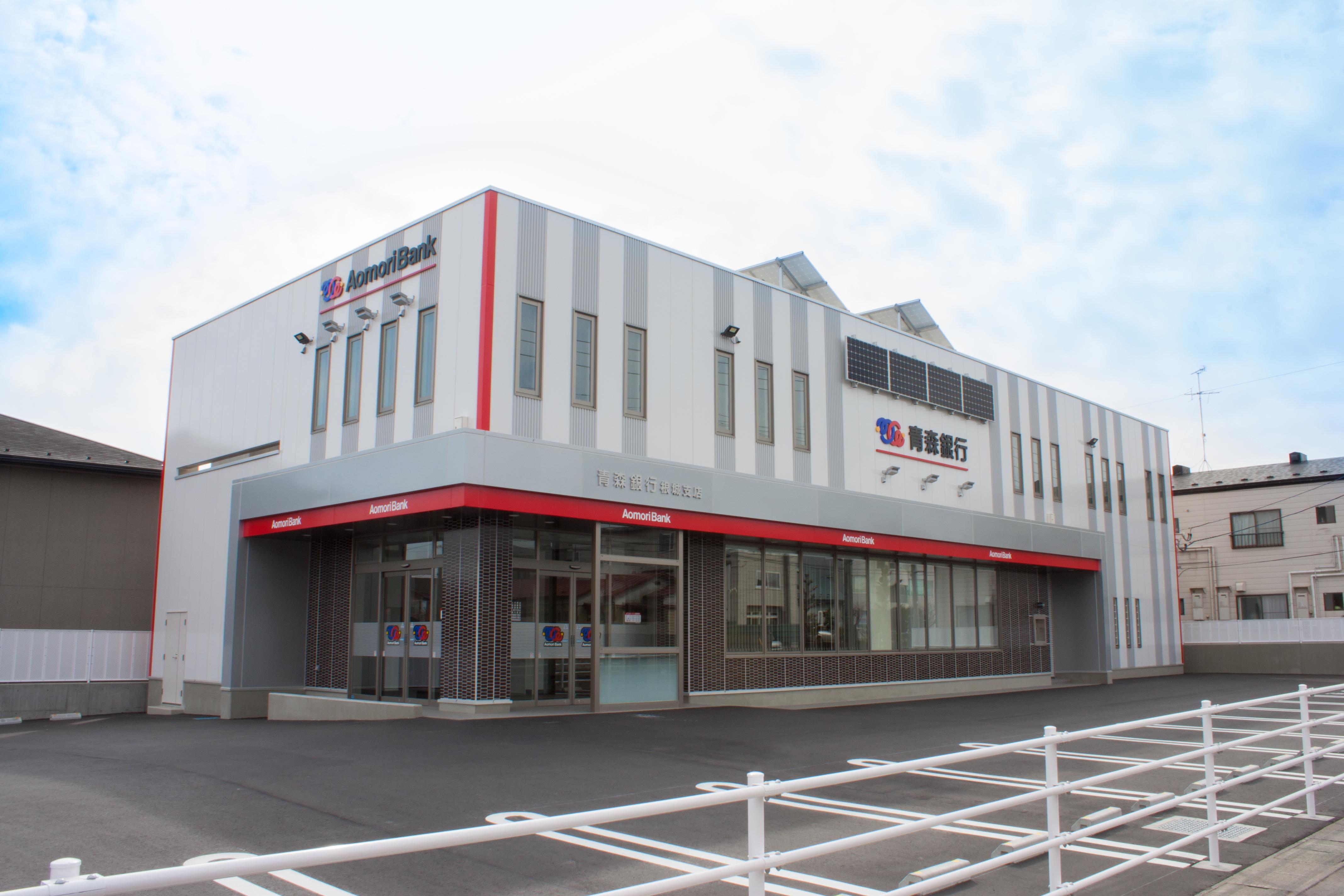 青森銀行 根城支店