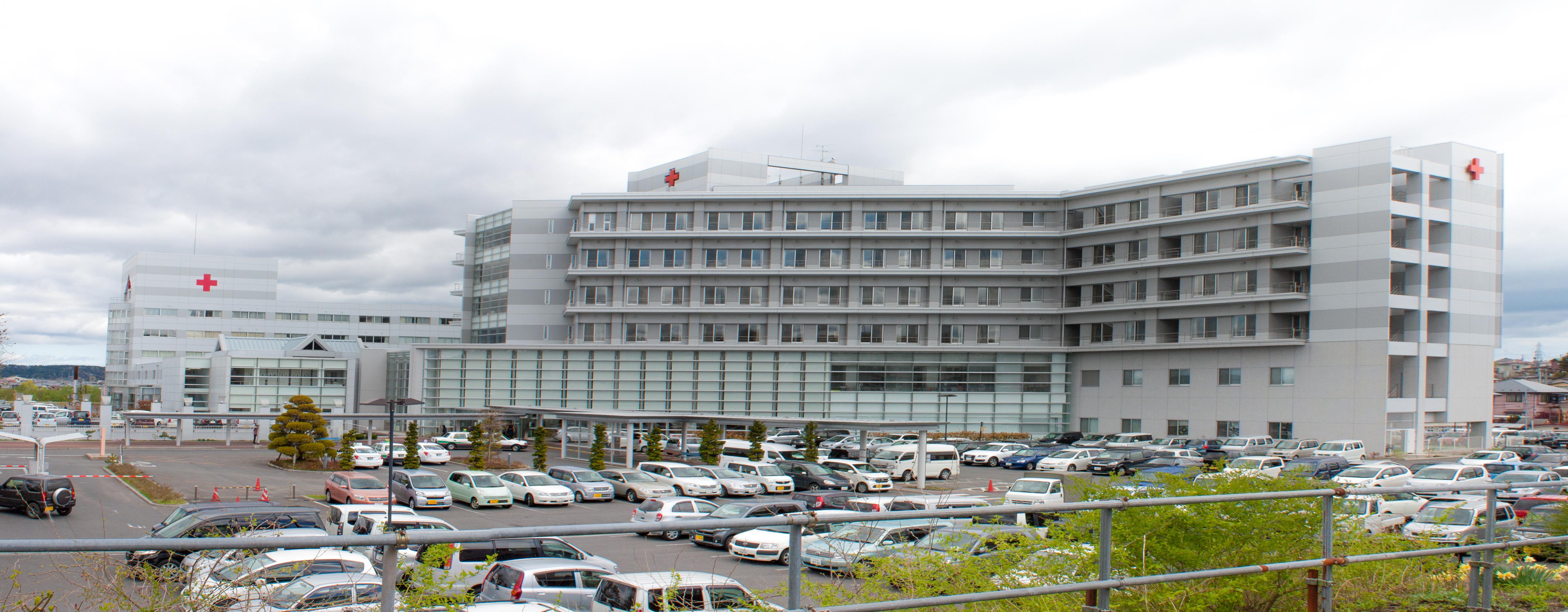 八戸赤十字病院