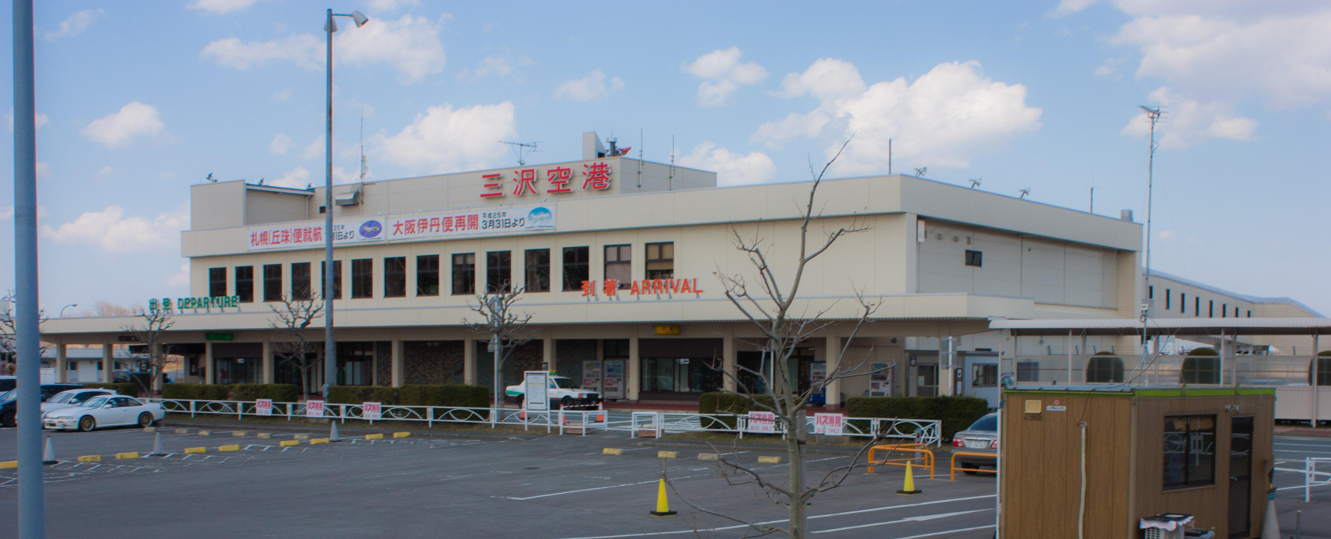 三沢空港ターミナルビル