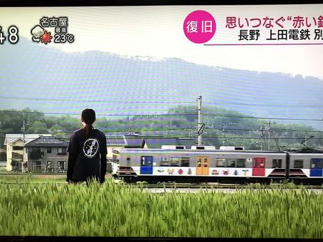 NHKおはよう日本(関東甲信越版)で紹介されました