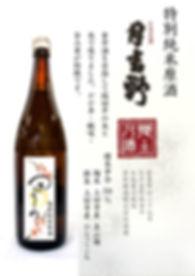 特別純米 カタログのコピー.jpg