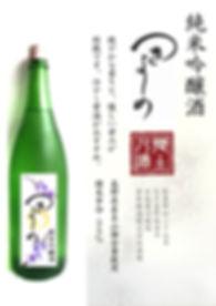 純米吟醸酒.jpg