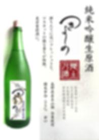 純米吟醸生原酒.jpg