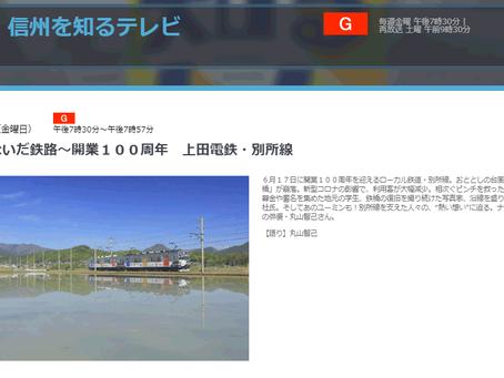 NHK(長野放送局)「知るしん」にて紹介されました
