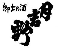 月吉野.png