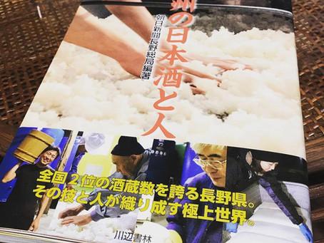 信州の日本酒と人(川辺書林) に掲載されました