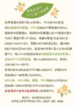 ラブレ甘酒説明文