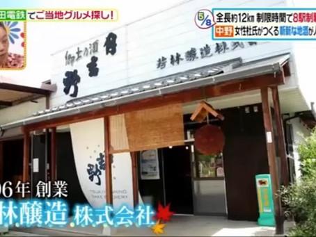 日本テレビ「ヒルナンデス!」に出演しました