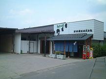 若林醸造店舗
