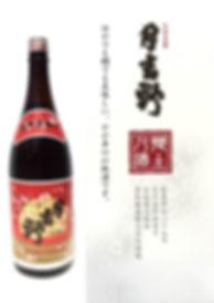 普通酒 .jpg