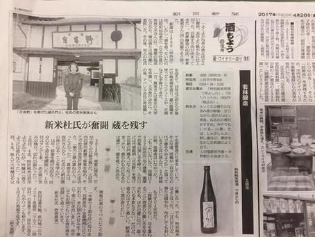 朝日新聞(長野県版)に掲載されました