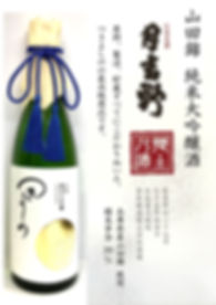 純米大吟醸.jpg