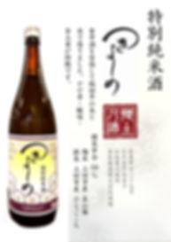 59特別純米酒.jpg