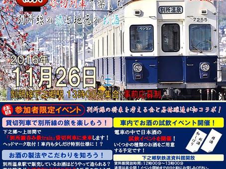 上田電鉄別所線 呑み鉄TRAIN 開催しました