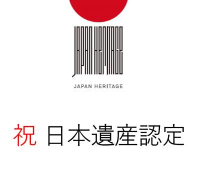塩田平が日本遺産に認定!
