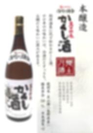 かくし酒.jpg