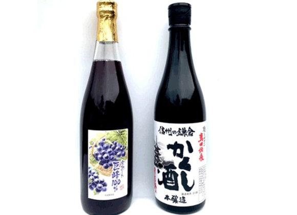本醸造酒と巨峰100%ジュース