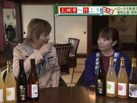 さいたまテレビ「上田市へ行こう」に出演しました