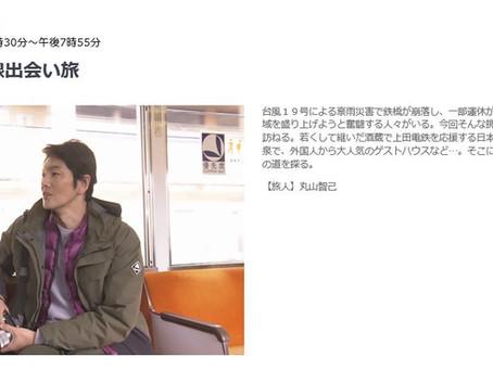NHK長野放送局「知るしん」に出演しました
