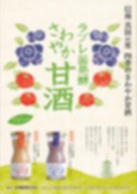ラブレ新発売POP.jpg