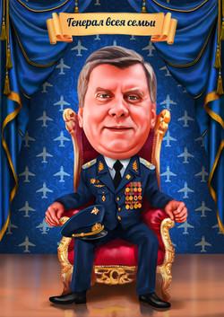 Корпоративный шарж генерал