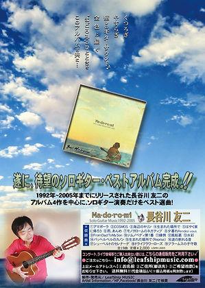 Madoromi チラシB5修整HP用.jpg