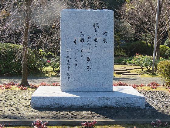 memorial poem by Emperor EmeritusIMG_028