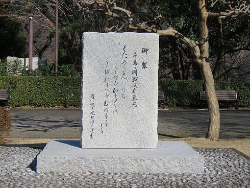 memorial poem by showa EmperorIMG_0281.J