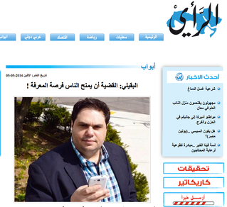 Dr. Baggili featured in Al Rai News Paper - Amman Jordan