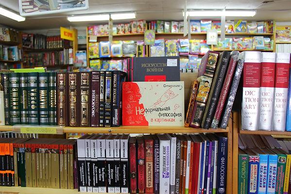 bookshop2.JPG