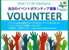 ブラジルsolidário横浜では当日のボランティア募集中!