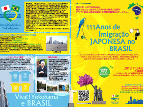 ★☆Viva! 111 de Yokohama イベントまであと5日!★☆