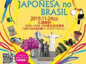 VIVA!111 de Yokohama横浜で祝おうブラジル日本移民111周年