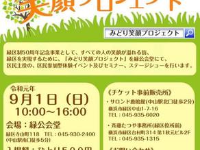 緑区制50周年記念「みどり笑顔プロジェクト」 イベント