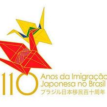 110ロゴ.jpg