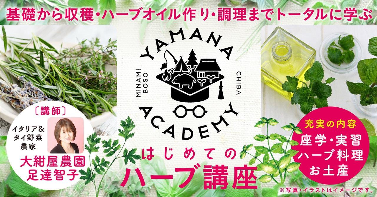 ヤマナアカデミー【ハーブ編】